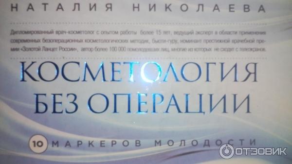 КОСМЕТОЛОГИЯ БЕЗ ОПЕРАЦИИ 10 МАРКЕРОВ МОЛОДОСТИ СКАЧАТЬ БЕСПЛАТНО