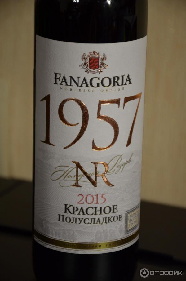 Вино 1957 года фанагория