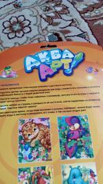 Аква арт раскраска