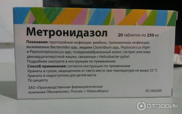 метронидазол инструкция цена уколы