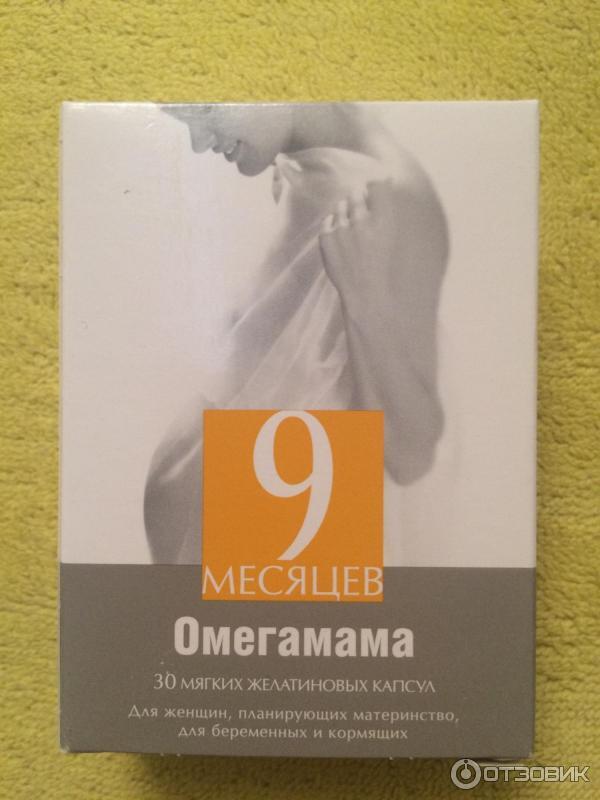 Омегамама для беременных отзывы