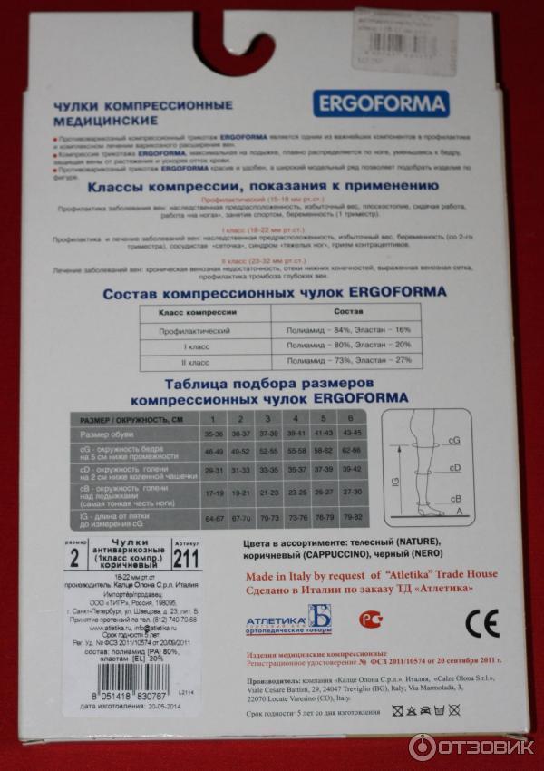 Эргоформа компрессионные чулки размерная сетка