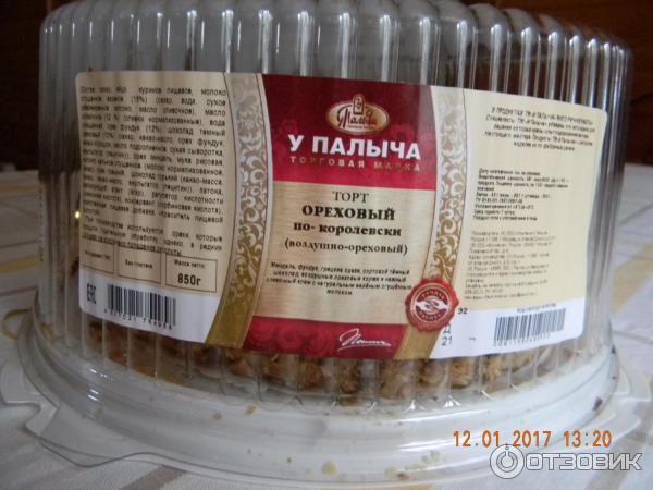 У палыча торт ореховый рецепт с пошагово