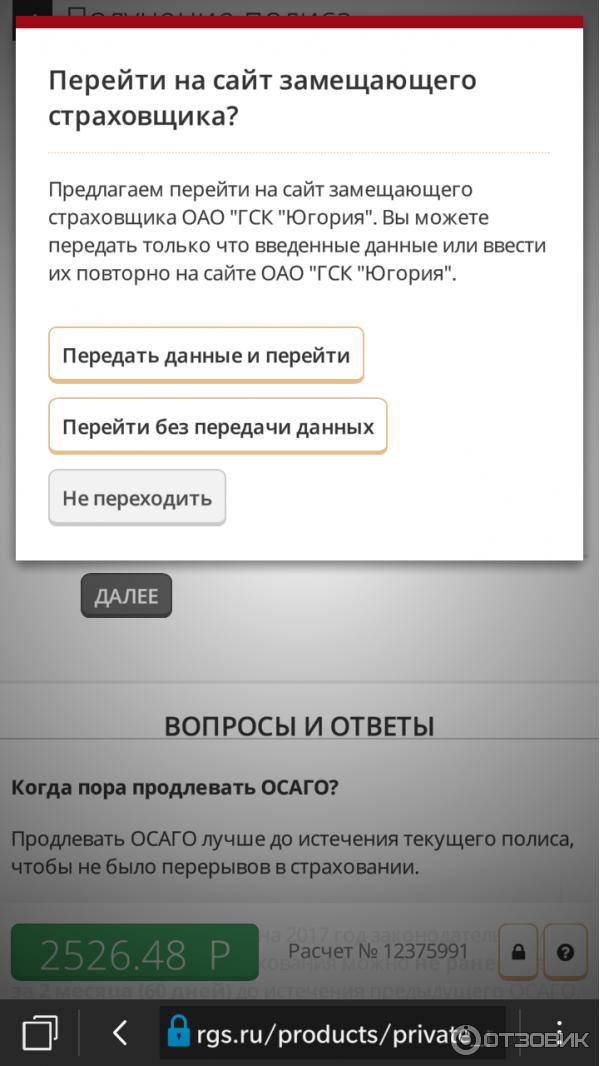 Купить полис осаго через интернет официальный сайт