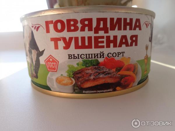 Тушеная говядина с рецепт