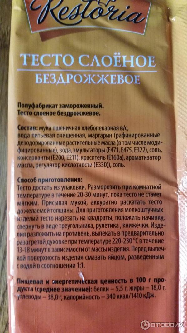 Слоеное бездрожжевое рецепты фото