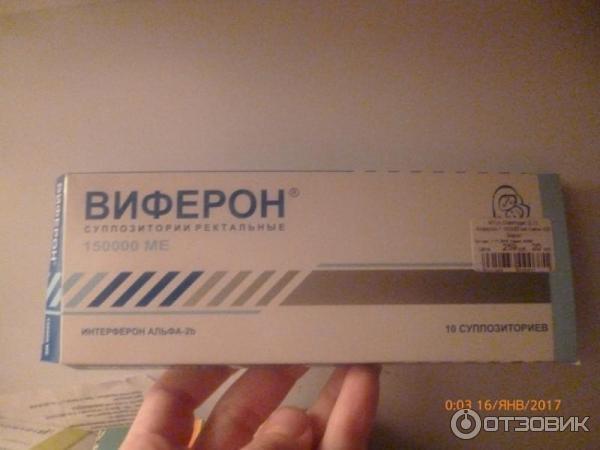 Виферон для беременных для профилактики 61