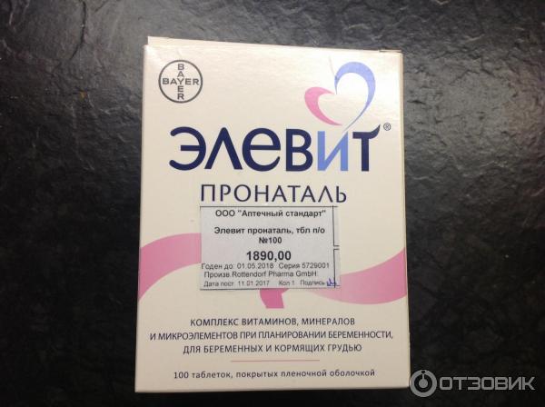 Витамины для беременных элевит отзывы цена 48