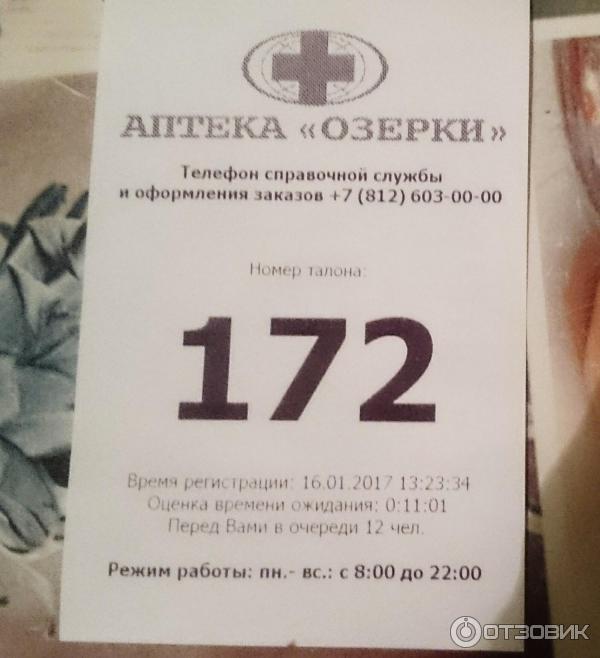 Аптека озерки номер справочной