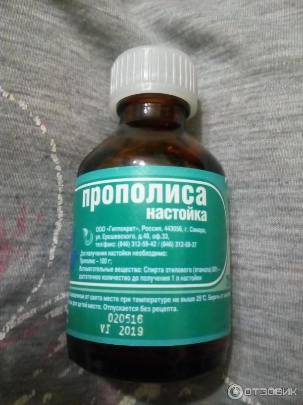 Настойка прополиса в домашних условиях рецепт