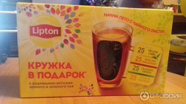 Чай с чашкой в подарок 543