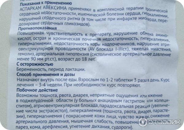 Аспаркам для беременных инструкция по применению 43