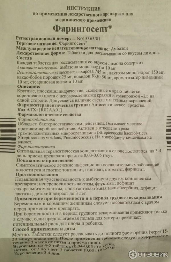 Цена на фарингосепт в украине — 20 грн 10 таб , и 31 грн 20 таб.