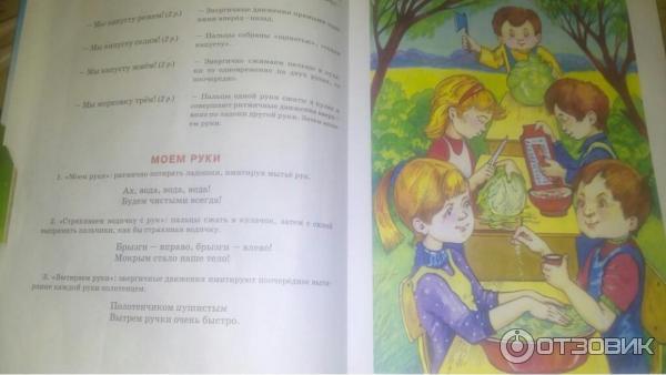 Книга уроки логопеда - е косинова фото
