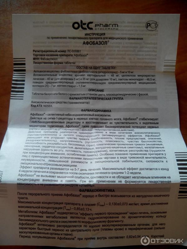инструкция по применению афобазола в таблетках