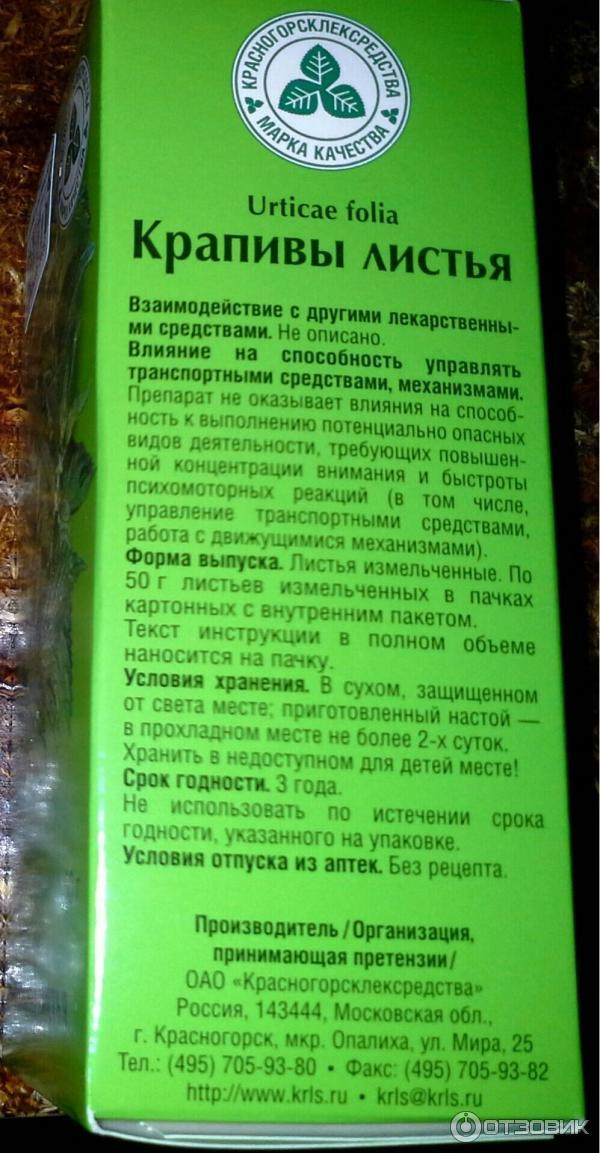 Крапива в пакетиках инструкция