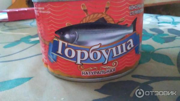 Как сделать консервированную горбушу