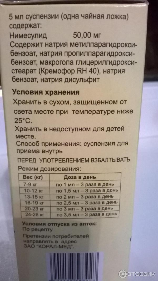 нимулид для детей при температуре отзывы деревянная веранда