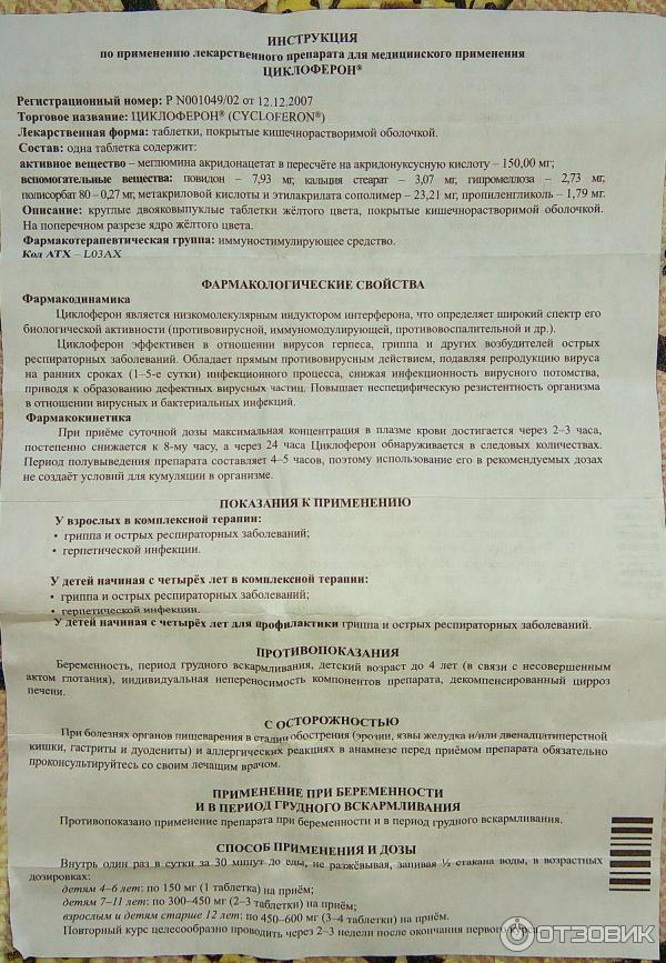 Лекарство циклоферон инструкция по применению