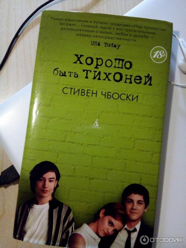 скачати книгу хорошо быть тихоней что вас еще