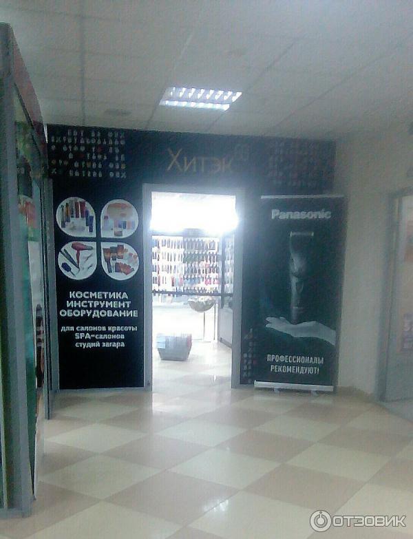 Сеть магазинов косметики для волос