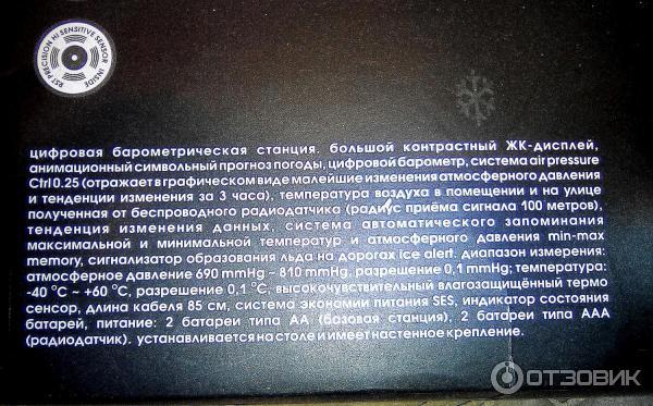 Инструкция Rst 02552 Метеостанция