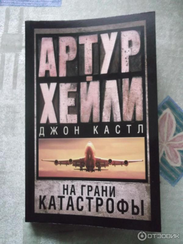 АРТУР ХЕЙЛИ НА ГРАНИ КАТАСТРОФЫ СКАЧАТЬ БЕСПЛАТНО