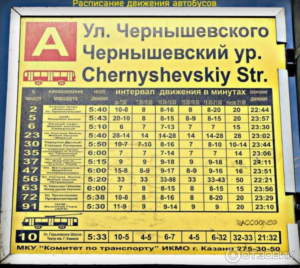 Расписание автобусов нижний тагил южаково