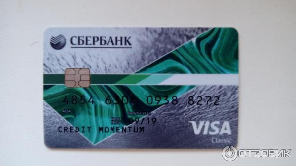 Сбербанк карта виза классик