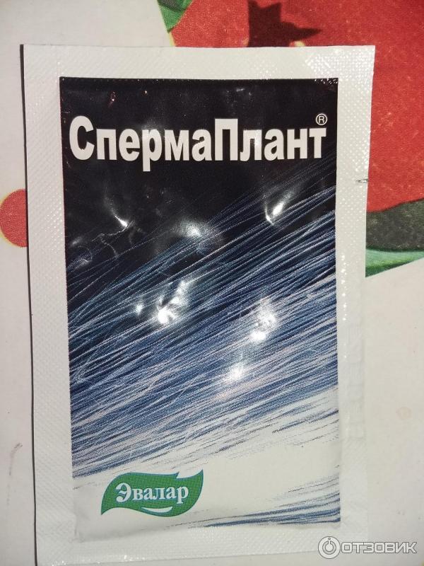 spermaplant-v-kaliningrade