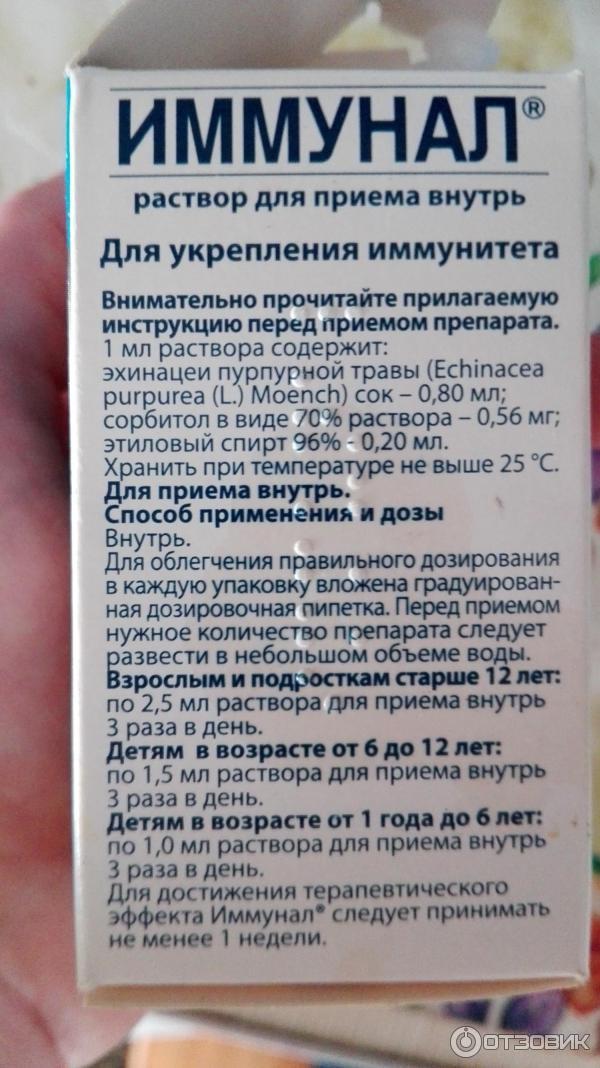 иммунал инструкция цена в воронеже