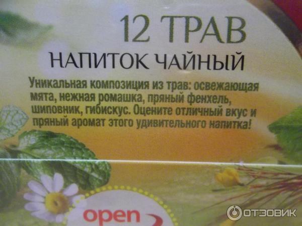 Чай 12 трав отзывы