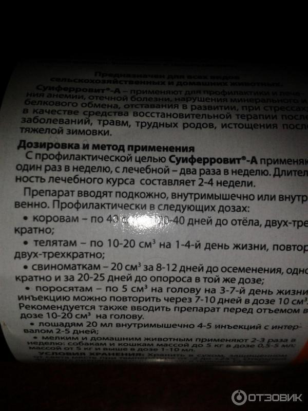 Седимин инструкция по применению для коз сборник мануалов и.