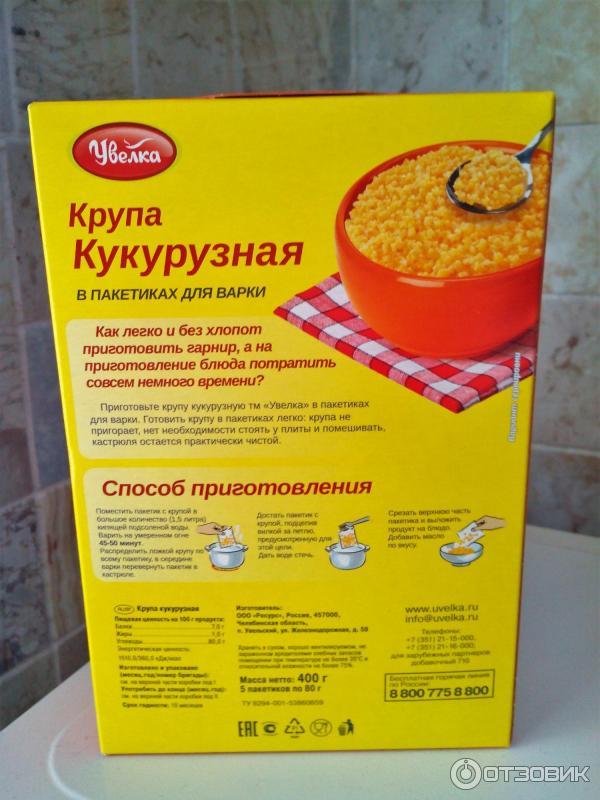 Как приготовить кукурузную кашу из кукурузной крупы