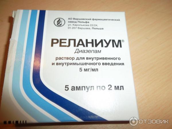 реланиум в уколах инструкция по применению
