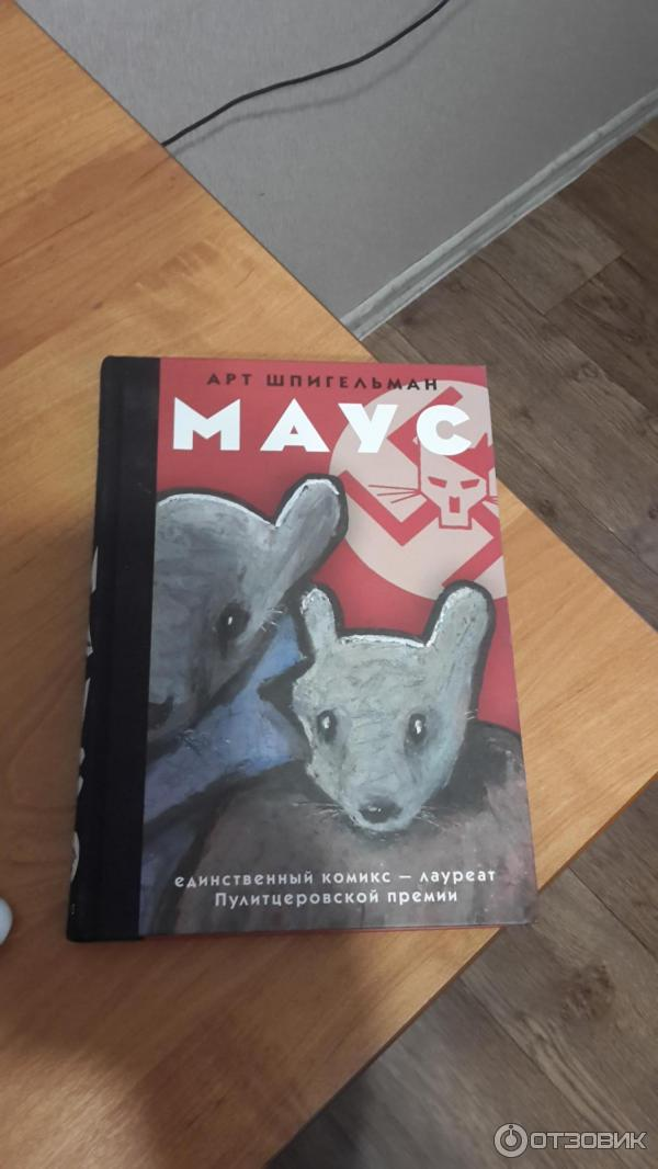 art spiegelmans maus essay Maus ii is art spiegelman's biographical story about his father, vladek spiegelman the book describes the life of a family in poland during the second world war the book describes the life of a family in poland during the second world war.