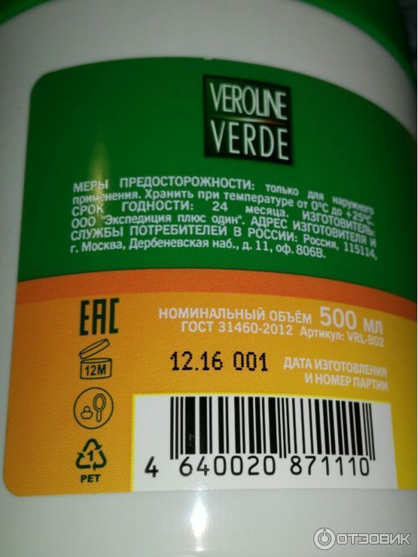 Отзывы бальзам для волос veroline verde 500 мл