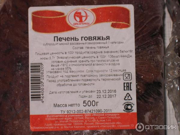 Салаты с печенью говяжьей