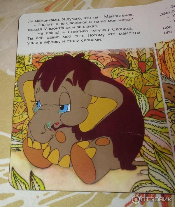 Песенка мамонтенка - клара румянова - музыкальный видеоклип на песню из известного мультфильма мама для мамонтенка