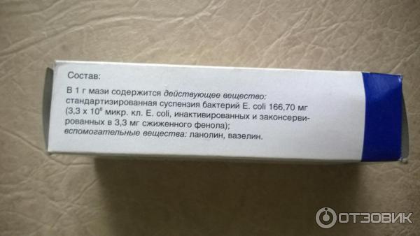 Троксевазиновая мазь при геморрое у беременных 30
