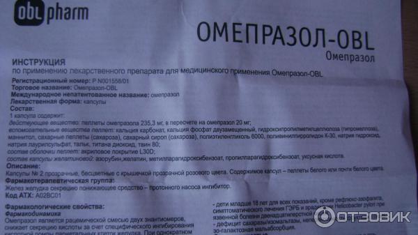 Омепразол инструкция по применению украина