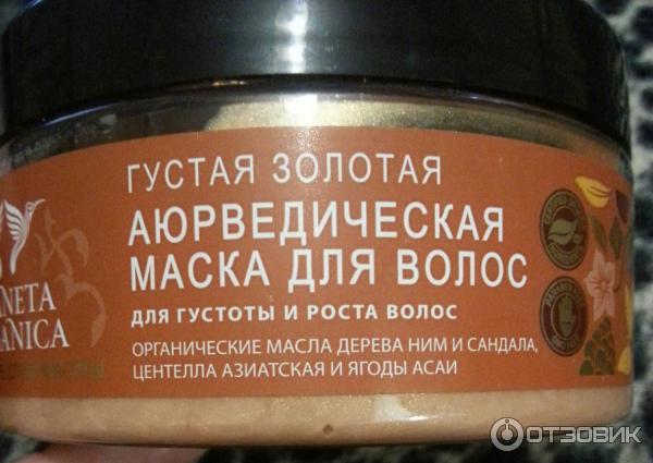 Маска для густоты жирных волос в домашних условиях - Foto-lis.ru