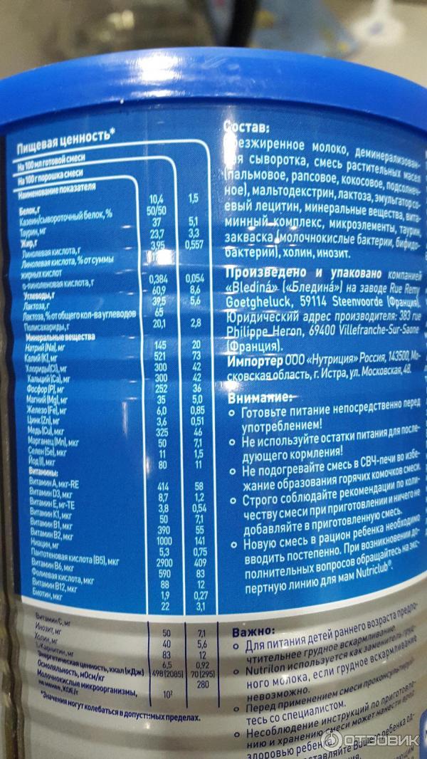 Нутрилон кисломолочный состав смеси