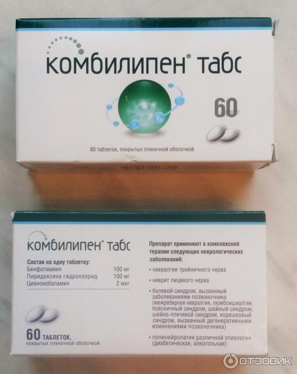 комбилипен инструкция таблетки табс аналог