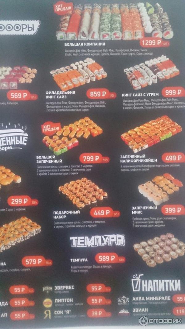 доставка суши москва дешево термобелье само