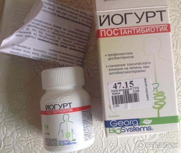 Йогурт постантибиотик от фирмы georg bio systems