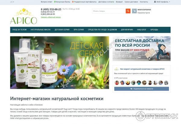 Органическая косметика россия интернет магазин