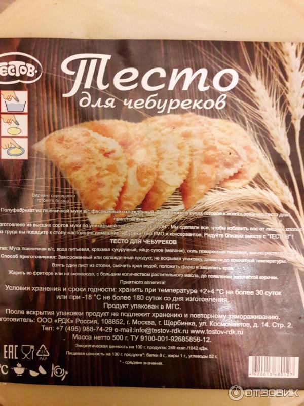 Тесто для чебуреков с уксусом рецепт