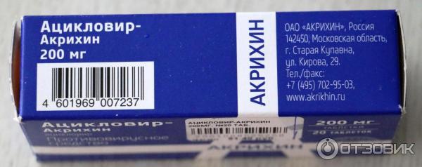 ацикловир акрихин инструкция по применению отзывы