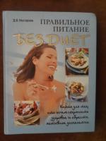 Секреты спортивной диеты скачать бесплатно